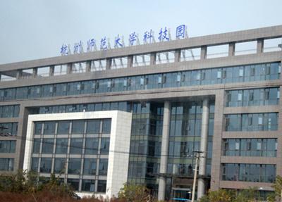 杭州师范大学科技园